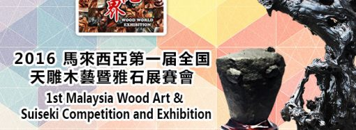 WOOD ART & SUISEKI