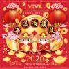 """Chinese New Year 2020 """"年年有钱鼠"""""""